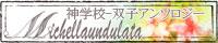 双子アンソロジー 【Michellaundulata】